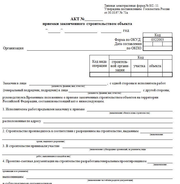 договор на экспертизу по 44 фз образец