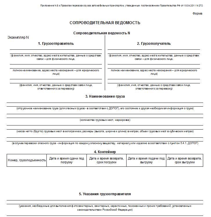 Сопроводительная ведомость (Приложение N 8 к Правилам перевозок грузов автомобильным транспортом)