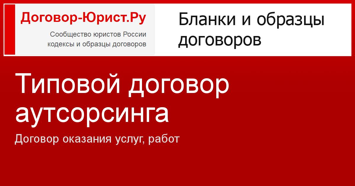 договор аутсорсинга образец украина