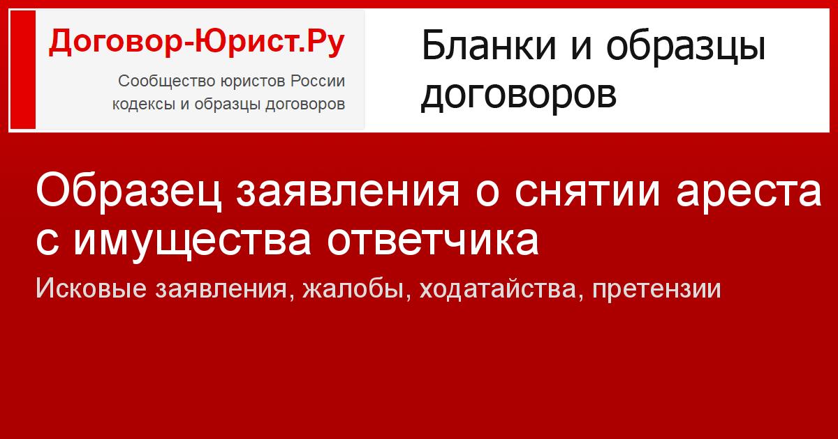 Образец Заявления О Снятии Ареста С Автомобиля Украина