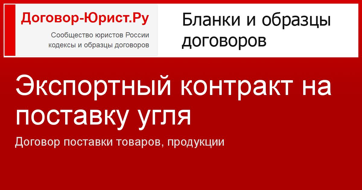 О координации поставок угля для муниципальных и государственных нужд Кемеровской области