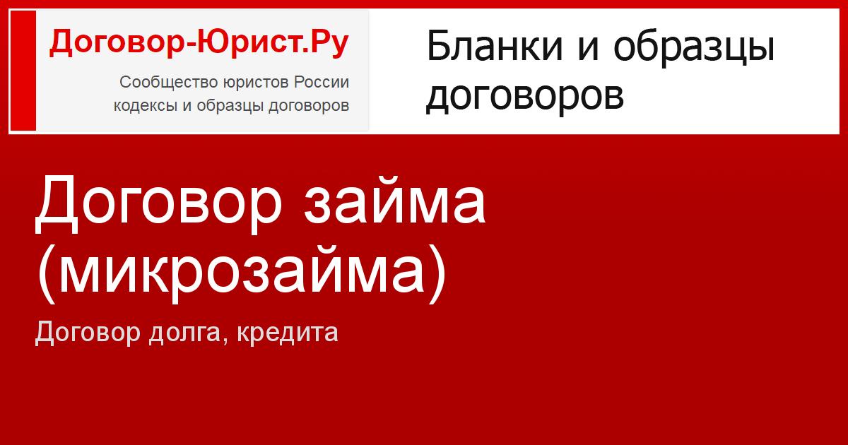 потребительский кредит в банках россии в 2020 году