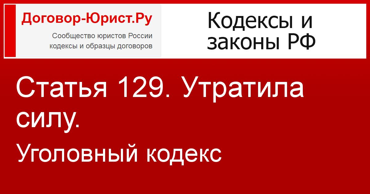 Статья 128 ук рф клевета утратила силу монета на руси 4 буквы сканворд
