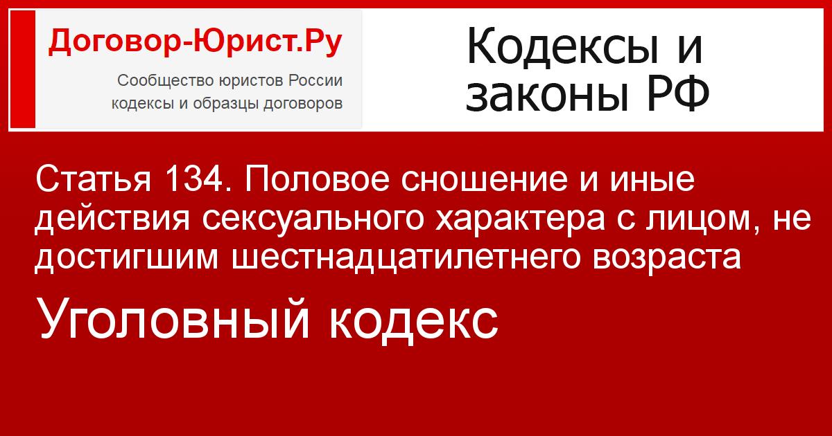 Уголовный кодекс российской федерации статья134