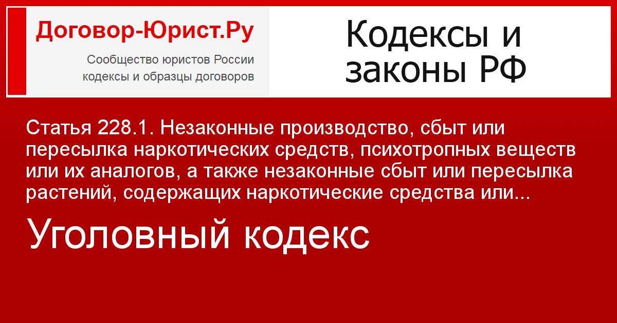 Изменения к статье 228.1 УК РФ