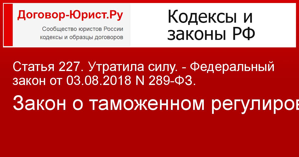ст 227 закона о банкротстве