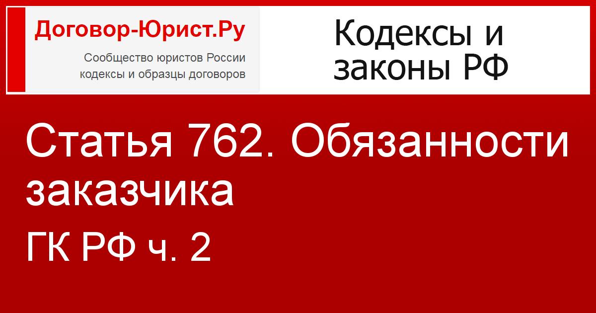 Статья762 гк рф