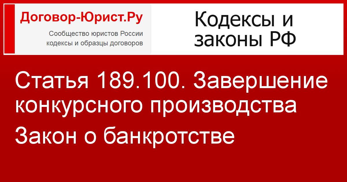 закон о банкротстве статья 189