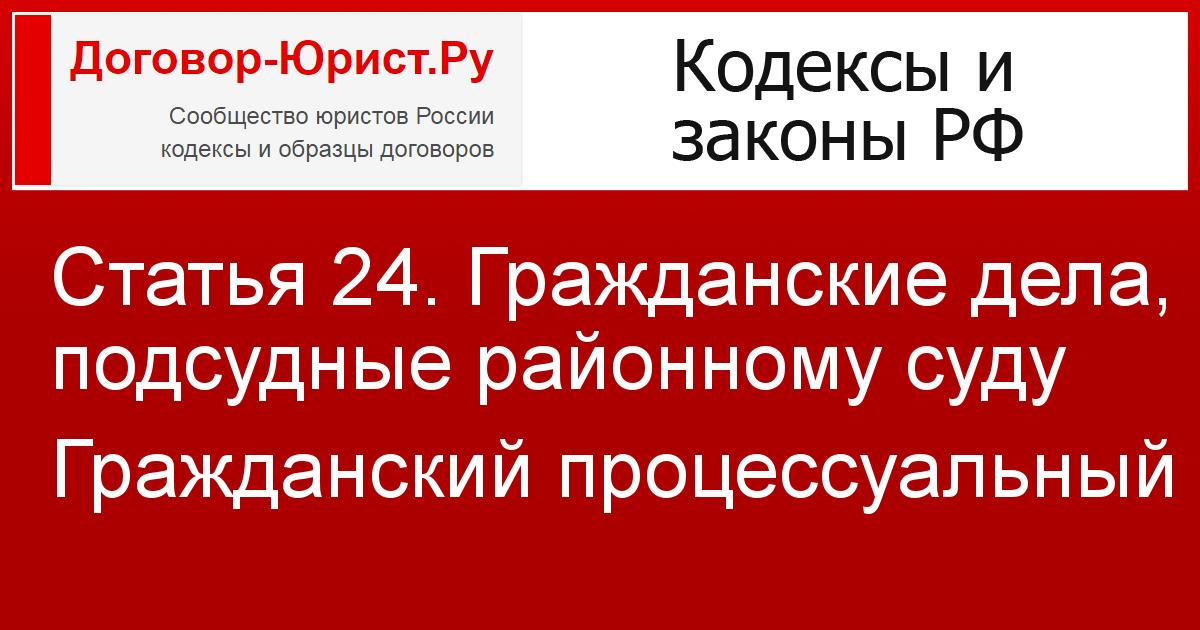 Глава 24 Гражданского процессуального кодекса РФ