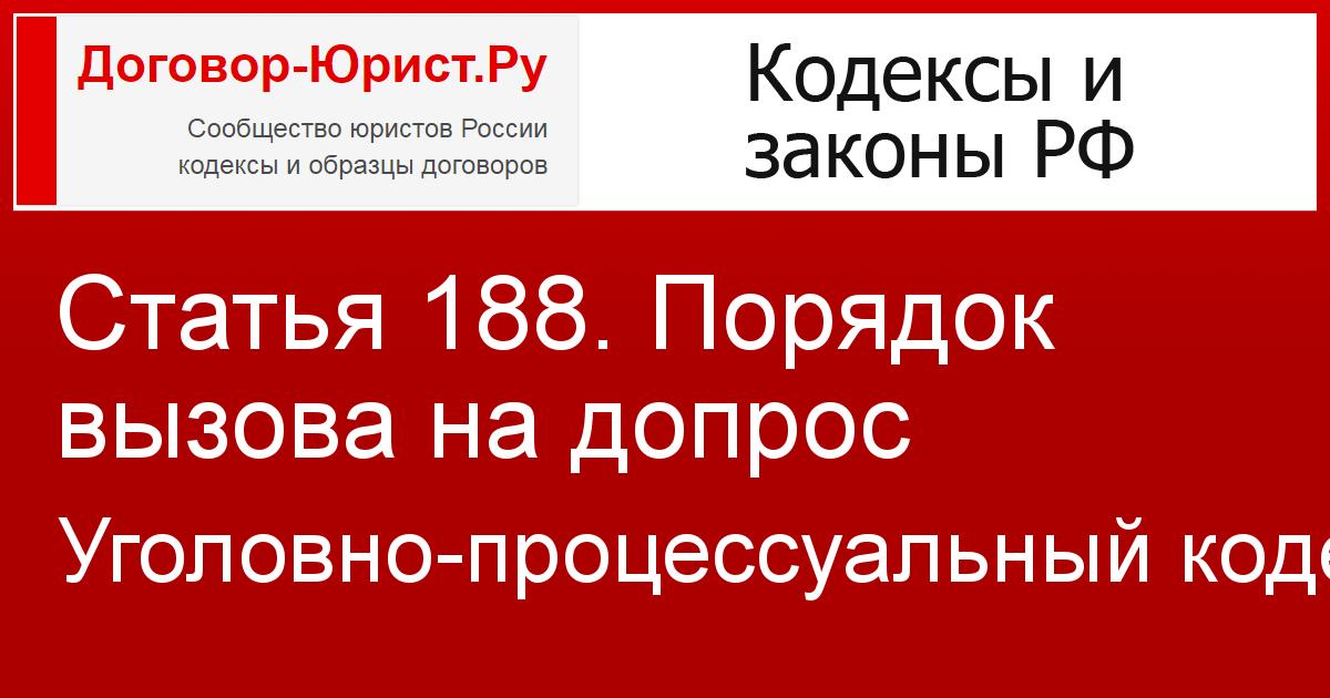 Упк рф статья 188