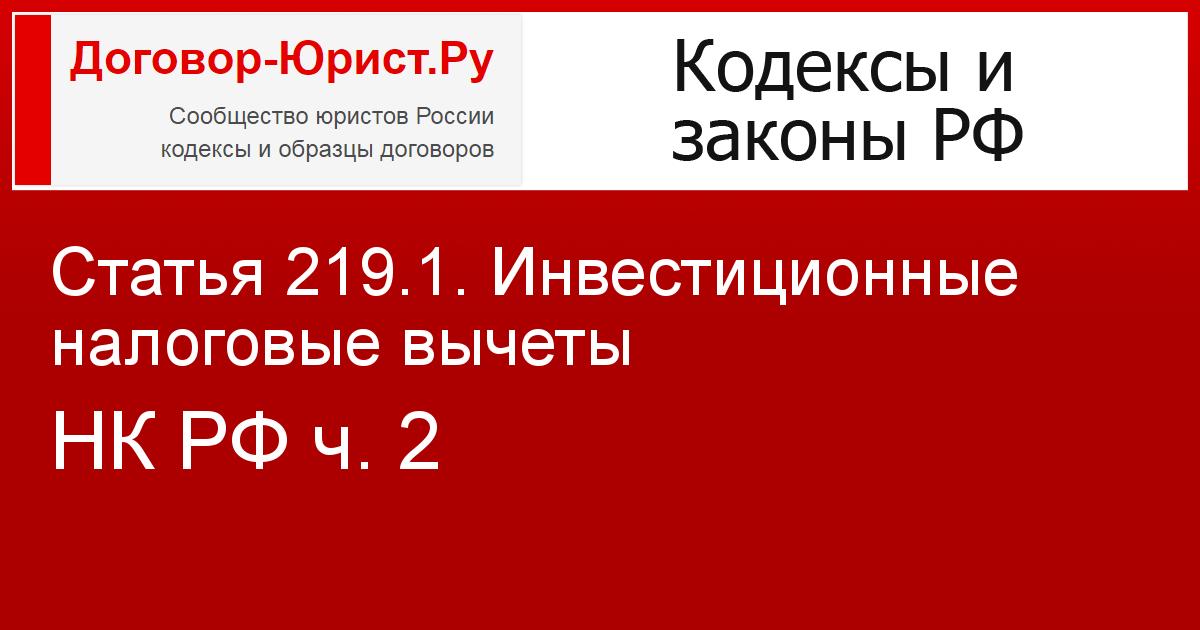 ст 219 нк рф налоговые вычеты 2016 минимум России первом