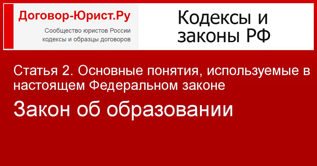 """Закон РФ """"Об образовании в Российской Федерации"""""""