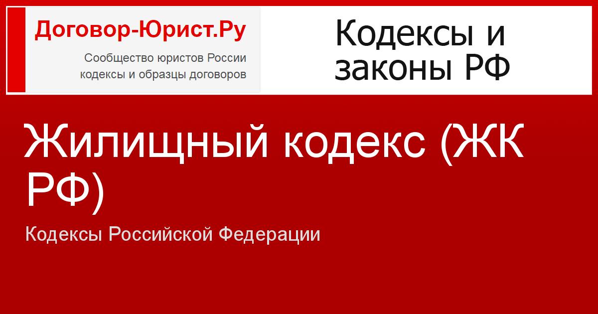 Жилищный кодекс (ЖК РФ), 2020, 2019 - проверено 14.03.2020 с комментариями - Кодексы Российской Федерации