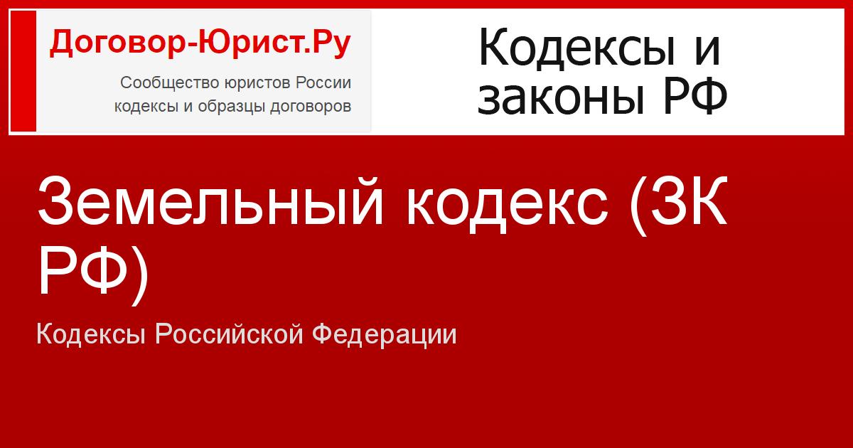 Земельный кодекс (ЗК РФ), 2020, 2019 - проверено 16.03.2020 с комментариями - Кодексы Российской Федерации