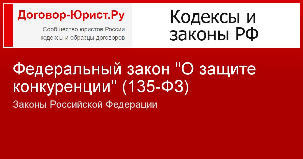 Антимонопольное законодательство РФ - основные акты