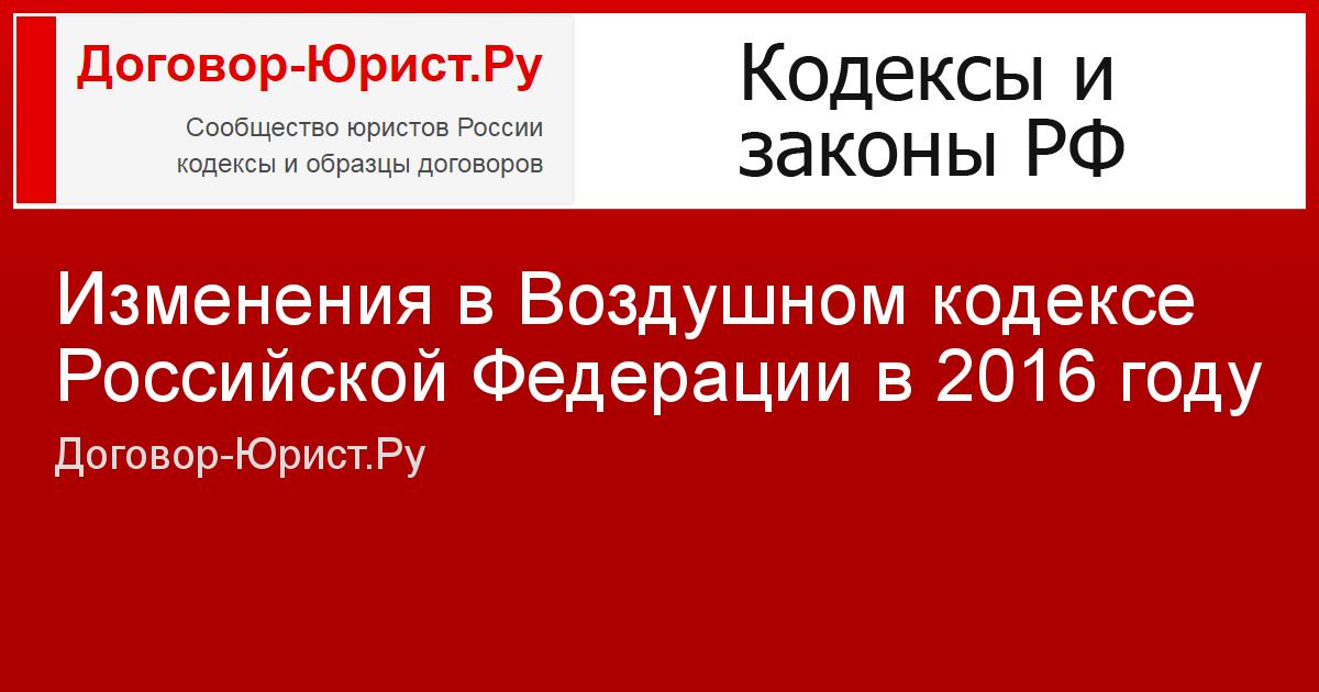 Изменения в воздушном кодексе РФ