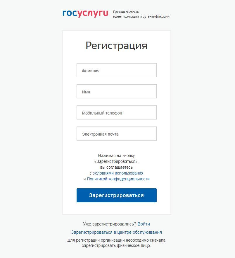 Регистрация на портале.