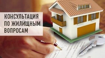 Юрист жилищные вопросы на дом