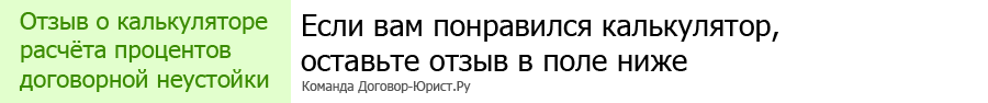 Изображение - Неустойка по закону о защите прав потребителей сколько fixed-percent-0