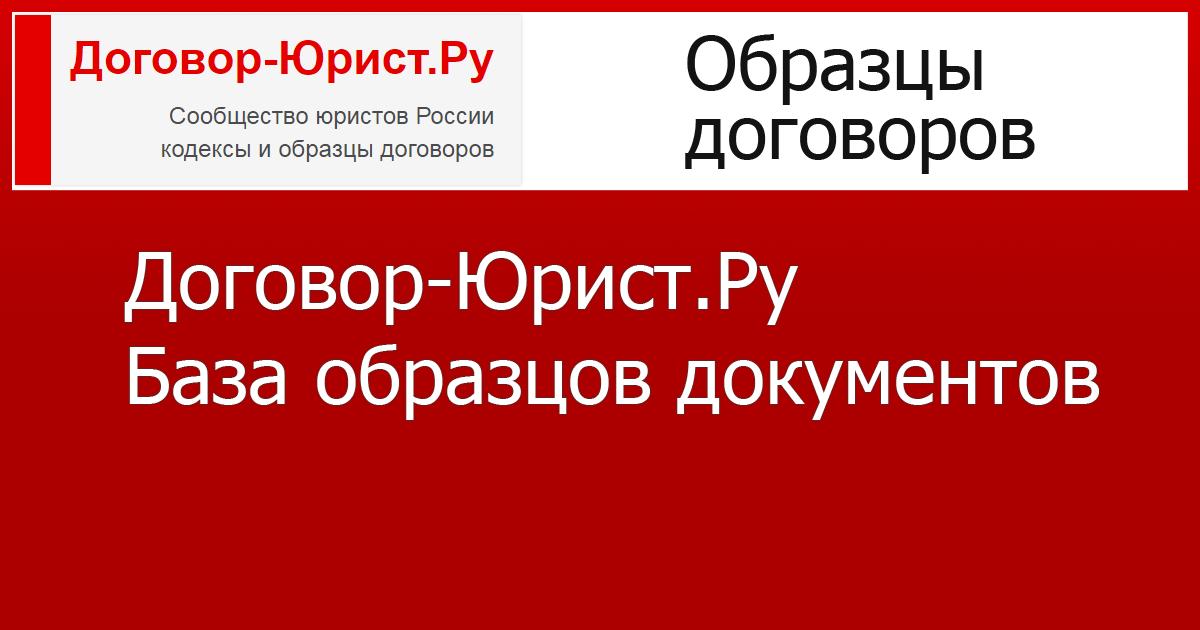 Как составить договор поручительства согласно ГК РФ образец